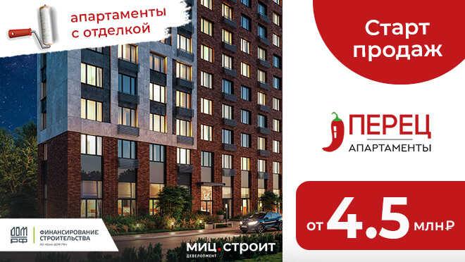 Сити-комплекс «Перец». Старт продаж Москва, район Митино, Пятницкое шоссе